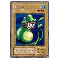 遊戯王カード グロス ノーマル B1-17