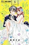 新婚中で、溺愛で。(5) (フラワーコミックス)