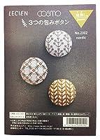 ルシアン 「地刺し」で作る布小物 3つの包みボタン ノルディック 2302