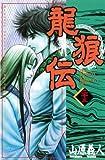 龍狼伝(23) (月刊少年マガジンコミックス)