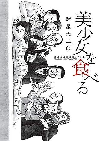 諸星大二郎劇場 第3集 美少女を食べる (ビッグコミックススペシャル)