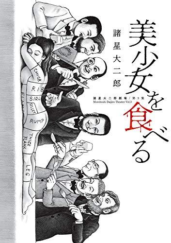 諸星大二郎劇場 第3集 美少女を食べる _0