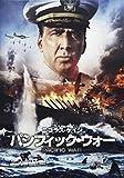 パシフィック・ウォー[DVD]
