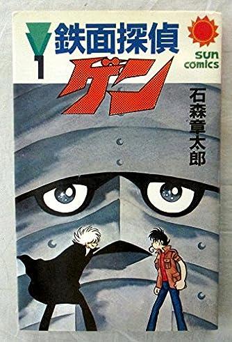 鉄面探偵ゲン (1)
