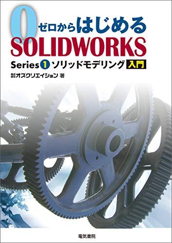 ゼロからはじめるSOLIDWORKS Series1 ソリッドモデリング入門