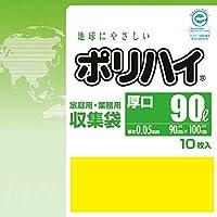 【ケース販売】 ポリハイ ごみ袋 90L 0.05 黄色 (LP-90YE) 10枚入×25冊