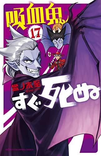 吸血鬼すぐ死ぬ 17 (17) (少年チャンピオン・コミックス)
