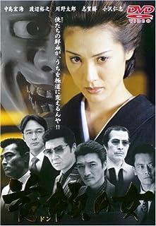 首領の女1 [DVD]
