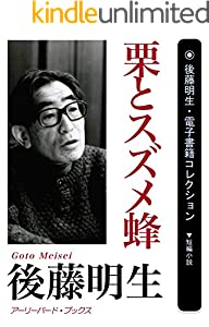 後藤明生・電子書籍コレクション 33巻 表紙画像