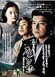 なごり雪[DVD]