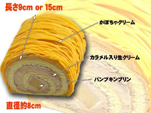パンプキンモンブランロール9cm