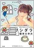 桜木さゆみコレクション (2) フシダラ (ぶんか社コミックス)