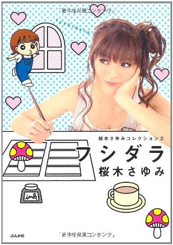 桜木さゆみコレクション (2) フシダラ (ぶんか社コミックス)の詳細を見る
