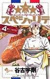 ★★★のスペシャリテ(4) (少年サンデーコミックス)