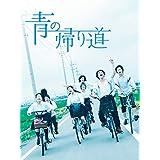 青の帰り道(レンタル版)