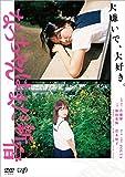 なっちゃんはまだ新宿[DVD]