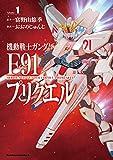 機動戦士ガンダムF91プリクエル 1 (角川コミックス・エース)