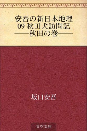 安吾の新日本地理 09 秋田犬訪問記――秋田の巻――