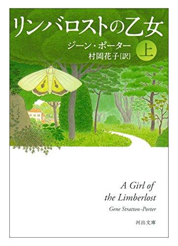 リンバロストの乙女 上 (河出文庫)