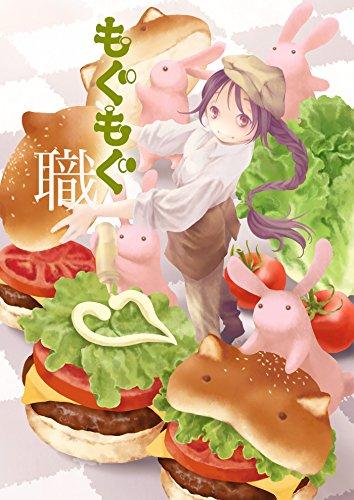 MoguMogu-Job (Japanese Edition)