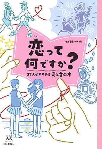 恋って何ですか?: 27人がすすめる恋と愛の本 (14歳の世渡り術)の詳細を見る