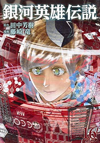 銀河英雄伝説 16 (ヤングジャンプコミックス)