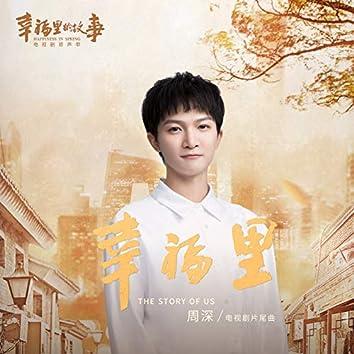"""Xing Fu Li (Dian Shi Ju """"Xing Fu Li De Gu Shi"""" Pian Wei Qu)"""