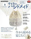 NHK すてきにハンドメイド 2020年 6月号 [雑誌] (NHKテキスト)