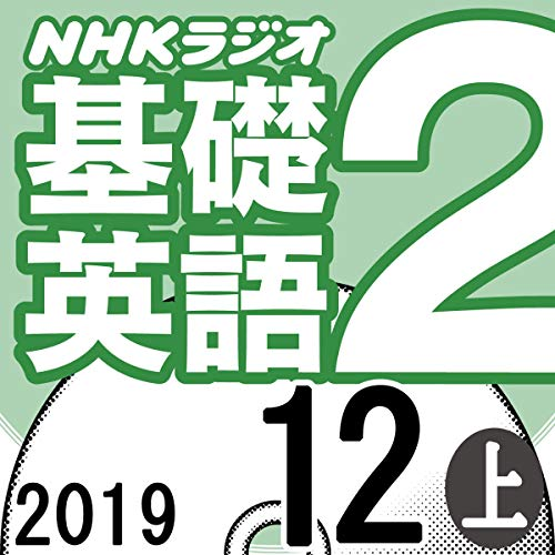 『NHK 基礎英語2 2019年12月号 上』のカバーアート