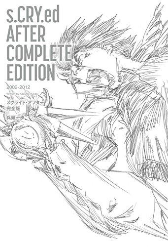 スクライド・アフター完全版 - 兵頭一歩, 平井久司