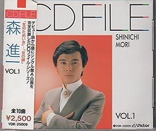 CDファイル/森進一Vol.1