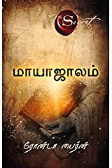 The Magic (Tamil) Kindle Edition