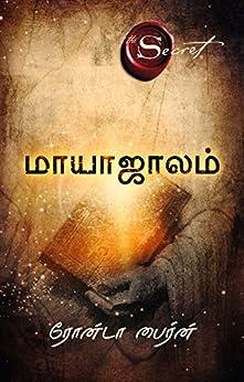 The Magic  (Tamil) by [Rhonda Byrne, Nagalakshmi  Shanmugham]