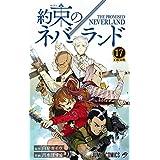 約束のネバーランド コミック 1-17巻セット