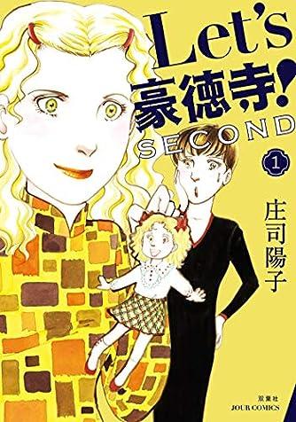Let's豪徳寺! SECOND(1) (ジュールコミックス)