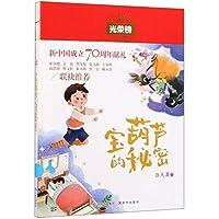 儿童文学光荣榜:宝葫芦的秘密(教育部推荐中小学生阅读指导目录)新课标必读