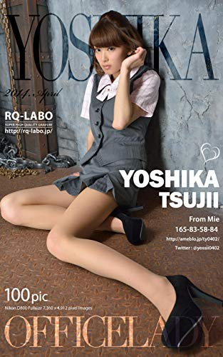 RQラボデジタル写真集 201400043 辻井美香: オフィスレディー
