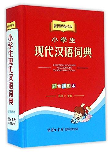 小学生現代中国語辞典 彩色挿絵版 中国語辞典