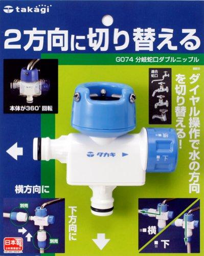 タカギ(takagi) 分岐蛇口ダブルニップル 2方向に切り替えられる G074 【安心の2年間保証】