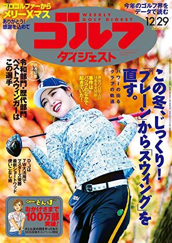 週刊ゴルフダイジェスト 2020年 12/29号 [雑誌]