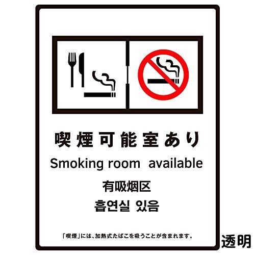喫煙可能室あり 4か国語表記(日本語/英語/中国語/ハングル語) 透明シール・ステッカー 3枚セット 改正健康増進法・受動喫煙防止