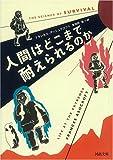 フランセス・アッシュクロフト著「人間はどこまで耐えられるのか」の画像