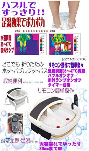 業界初折りたたみホットバブルフットバスDX温度調整どこでもフットバスDXバブル温水洗濯機足湯頭寒足熱足つぼバブルジェットアロマセラピー