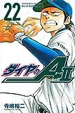 ダイヤのA ダイヤのエース act2 コミック 1-22巻セット