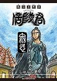 魏公子列伝 信陵君 (PARADE BOOKS)