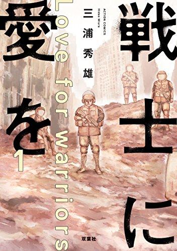 戦士に愛を : 1 (アクションコミックス)