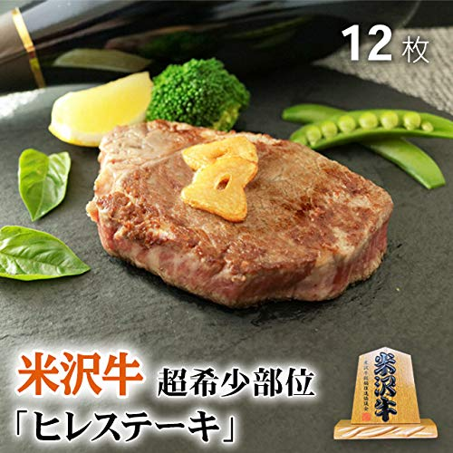 [肉贈] 米沢牛 ギフト(A5・A4ランク)超希少部位 ヒレ ステーキ 100g×12枚