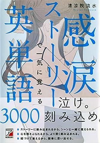 感涙ストーリーで一気に覚える英単語3000 (Asuka culture)