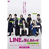 【Amazon.co.jp限定】LINEの答えあわせ~男と女の勘違い~ DVD-BOX(L版ブロマイド2枚付)