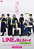 LINEの答えあわせ~男と女の勘違い~ DVD-BOX[DVD]